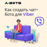 Как создать чат-бота для Viber